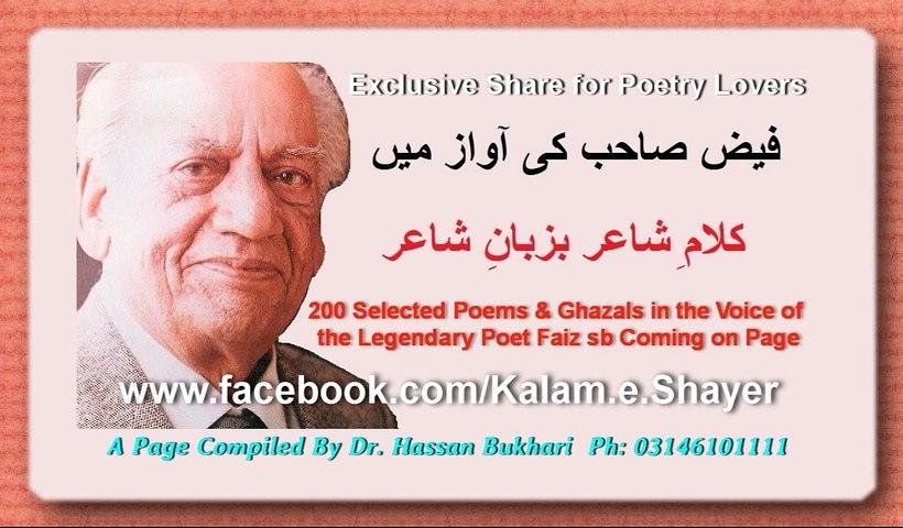 Kalam-e-Shayer - Faiz Ahmed Faiz recites Aa Kay Wabasta Hain Us Husn Ki Yaaden (Poem Raqeeb Say from Naqsh-e-Faryadi)