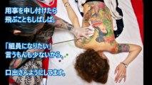 【閲覧注意】極道の妻たちの知られざる生活…刺青 タトゥーtattooの魅力にとりつかれた者たち