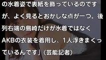 AKB48 島崎遥香 アナザースカイ