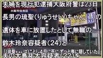 【判明!大阪で車に乳児遺体!!】鈴木玲奈容疑者(24)&大島祐太容疑者(22)逮捕『パチスロ中に子供を車に残し戻ったら死んでいた』