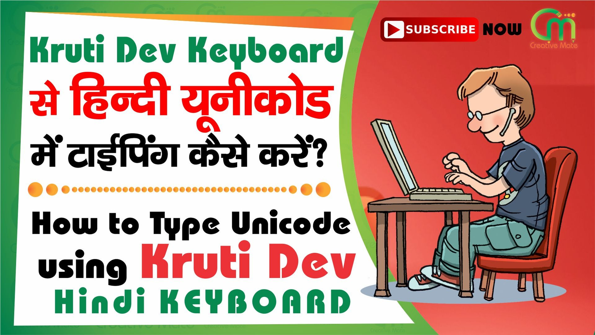 How to type Unicode using Kruti Dev Keyboard with Sanrachna Hindi Typing  Tool