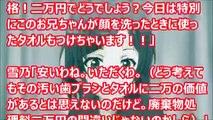 【俺ガイルSS】八幡「最近俺のパンツがおかしい」ヤンデレ