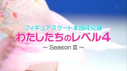 本田4兄妹 - 20170318 わたしたちのレベル4~Season III~
