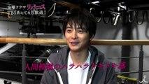 4月期 金曜ドラマ『リバース』 キャストによるSPインタビュー「小池徹平」【TBS】