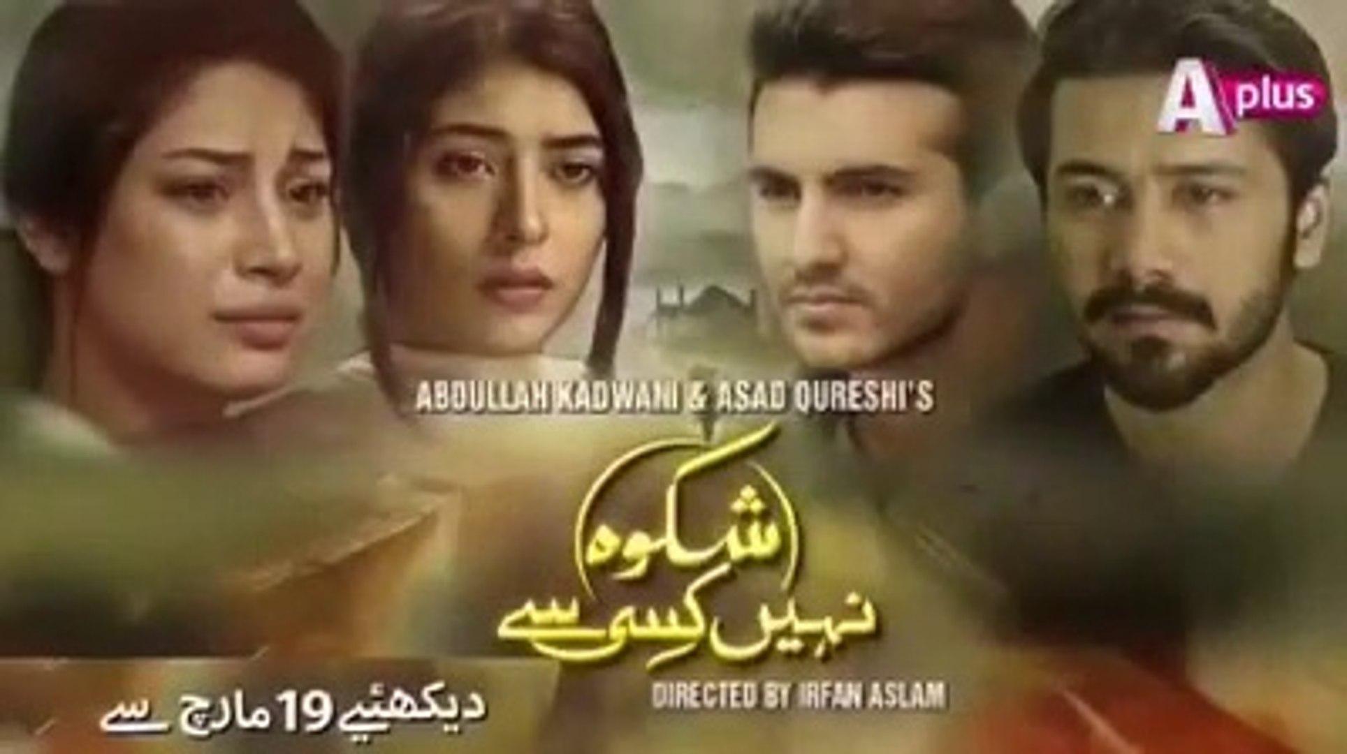 Shikwa Nahi Kisi Se Ost Pakistani Drama Sahir Ali Bagga Afshan Fawad