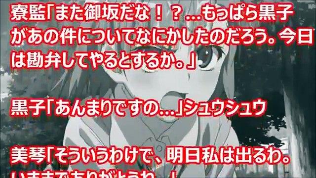 【とある魔術の禁書目録ss】 美琴「わ、わたしとけ、結婚しなさい!」 (アニメss)
