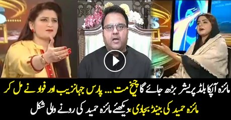 How Fawad Chaudhary Trolling Maiza Hameed During Live show