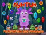 Лунтик Математика для малышей Развивающие мультфильмы 7 Часть
