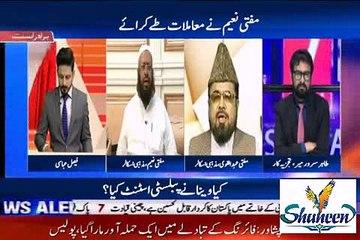 Mufti Naeem Ki Mehnat Rang Lai _ Bigra Ghar Phr Bn Gya