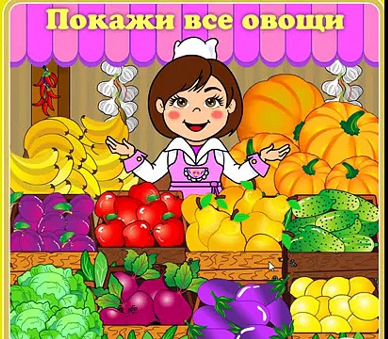 ДЛЯ ФУРШЕТА учим фрукты овощи и ягоды самых маленьких развивающий мультик детей