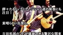 吉田拓郎 ライブ