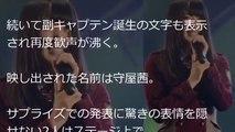 【欅坂46】菅井友香&守屋茜 キャプテン・副キャプテン就任式
