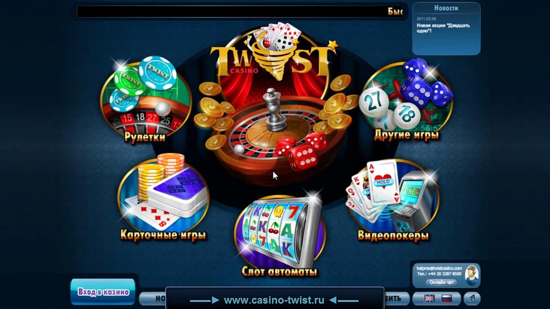Казино твист играть игры в карты в дурака играть онлайн