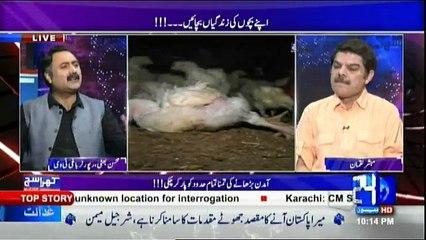 Khara Sach Luqman Kay Sath - 20th March 2017