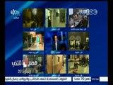 #مصر_تنتخب | متابعة لسير العملية الانتخابية لمجلس النواب الجديد