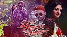 Piriter Kangal l Salma l Sanj John, Marjan Jenifa , Anonno Mamun l  Bangla Music Video 2017