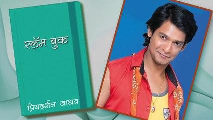 Priyadarshan Jadhav's Slambook   Comedy Actor   Chuk Bhul Dyavi Ghyavi   Zee Marathi