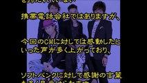 SMAP特別編CMが話題! スマスマ最終回にサプライズ放送で感動の声!