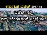 Karnataka Budget 2017-18:  What Did Bengaluru  Get | Oneindia Kannada