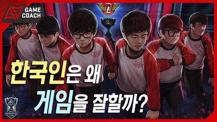 한국인들은 왜 게임을 잘할까? [콩박사]