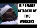 BJP leader, workers attacked by TMC workers : Watch video Oneindia News