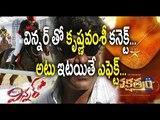 Sai Dharam Tej Winner Movie Effect on Director Krishna Vamsi - Filmibeat Telugu