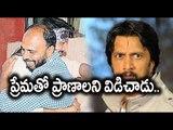 Kannada Star Kiccha Sudeep Cause Of His Fan Expired - Filmibeat Telugu