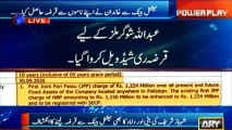 Arshad Sharif breaks another astonishing corruption scandal of Shehbaz Sharif and his family