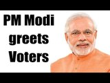 PM Modi greeted voters for unprecedented victory in UP & Uttarakhand   Oneindia News
