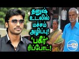 Dhanush Body Marks Destructed by laser treatment - Oneindia Tamil