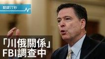 FBI證實 正調查川俄關係 |首列「嫌疑人」 朴槿惠到案|中國禁韓 南韓投訴WTO