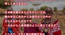 【驚愕】少し切ない...マサイ族の性事情がかけ離れていてヤバい。リアルな現実!嘘のような本当の話。マサイ族が色々ヤバすぎる・・・世界が震えた嘘のような本当の話が衝撃をうける!!