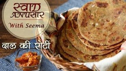 How To Make Dal Ki Roti | दाल की रोटी Recipe In Hindi | Dal Recipe | Swaad Anusaar With