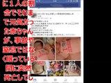 【大炎上】亡くなった赤ちゃんをSNSに投稿したDQNママに批判殺到!!衝撃の内容がこちら