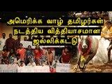 அமெரிக்க வாழ் தமிழர்கள் போராட்டம் | Jallikattu was held in Chicago by Tamils- Oneindia Tamil