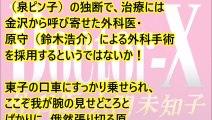 米倉涼子 ドクターX 第4弾 第4話
