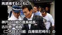 竹中組組長、安東美樹、約3週間で釈放される