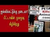 பீட்டா அமைப்புக்கு எதிராக போராட்டம்   PETA  kills animals - Oneindia Tamil