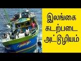 இலங்கை கடற்படை தொடர் அட்டூழியம்..Tamil nadu fishermen attacked by Sri Lankan navy - Oneindia Tamil