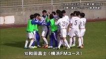 横浜FMユース vs 新潟明訓高①[2015.12.13/プレミアリーグU-18参入戦]