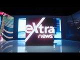انتظرونا .. اكسترا نيوز اول قناة اخبارية مصرية على مدار الساعة