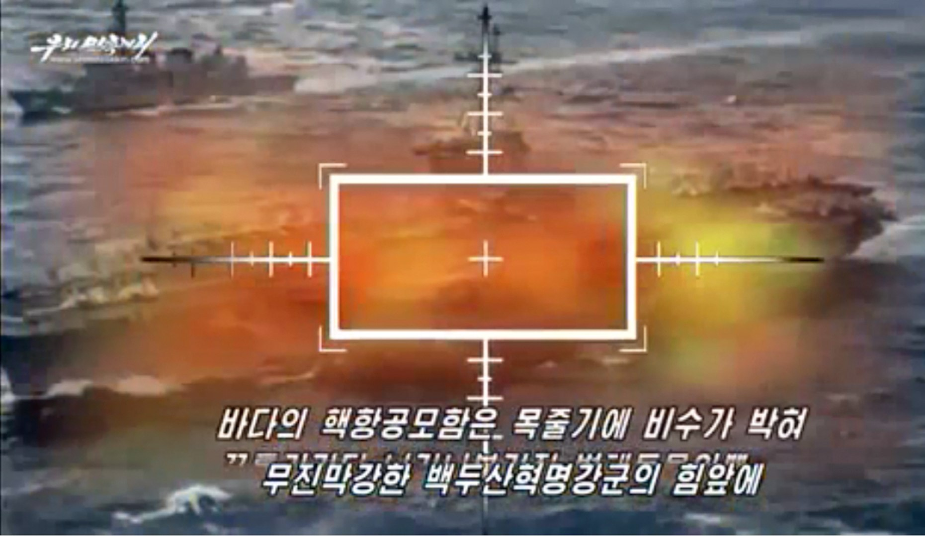 North Korea Propaganda Video US Carrier in Flames