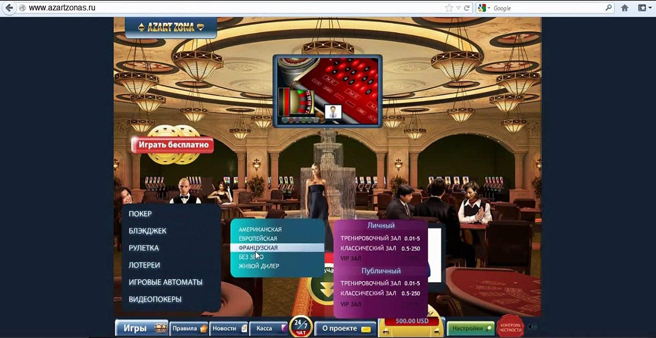 Азарт зона казино онлайн играть победитель онлайн турнира по покеру