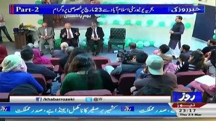 Khabar Roze Ki Part :2 – 23rd March 2017