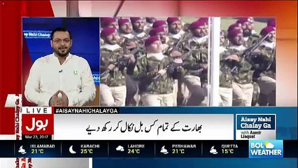 Aisay Nahi Chalay Ga With Aamir Liaquat – 23rd March 2017