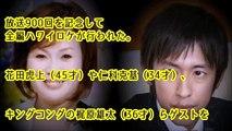 【話題】俳優「窪田正孝」のダンスが衝撃的な上手さ!ドラマ「火村英生の推理」の番宣で「波瀾爆笑」に出演した際に披露