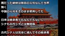 日本は古代中国から学んで今も使用しているのに、中国はとっくに廃止したものとは?=中国ネット「日本は中華文明の継承者」『最新ニュース韓国経済崩壊』