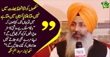 Sikh Leader Sardar Janam Singh Views about pakistan on Pakistan Day