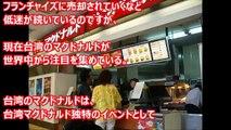 【驚愕】台湾マックで働く女性店員が可愛すぎてヤバイ!!マックの女神・世界で絶賛!話題の美女・台湾編!【衝撃】