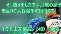 【画像】大谷翔平の40歳子持ちストーカー女性(多田芹奈)の写真